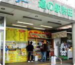 H230122許田道の駅2.JPG