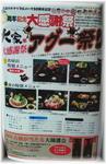 H220223大屋食menu.jpg