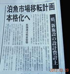 20120329futamiNewsPaper2-2.jpg